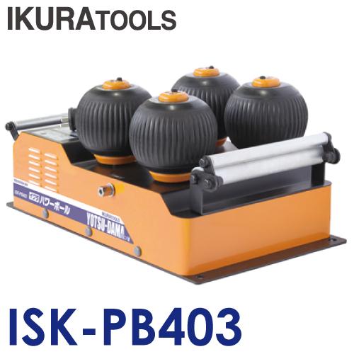 育良精機 (配送先法人様限定) ケーブル中間送り機 ISK-PB403M パワーボールミニ