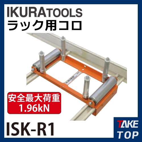 育良精機 ラック用コロ ISK-R1 安全最大荷重:1.96kN