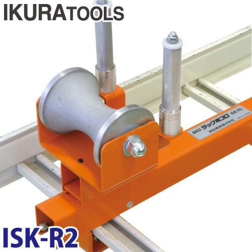 育良精機 ラック用コロ ISK-R2 安全最大荷重:0.98kN
