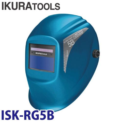 育良精機 自動遮光溶接面 ISK-RG5B ラピッドグラス