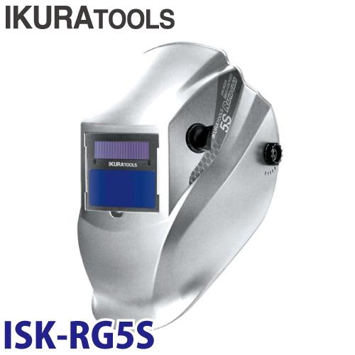 育良精機 自動遮光溶接面 ISK-RG5S ラピッドグラス