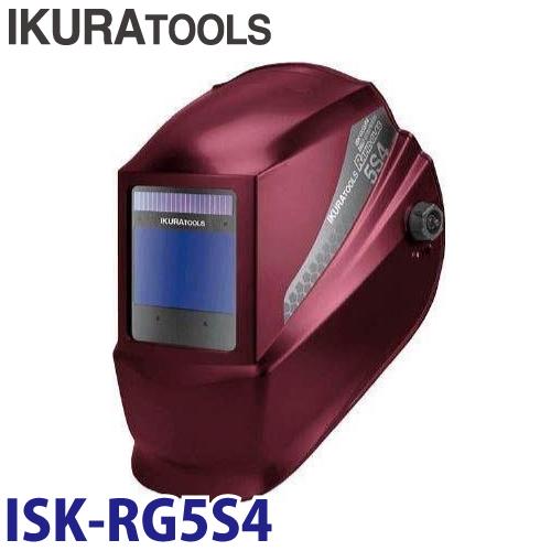 育良精機 自動遮光溶接面 ISK-RG5S4 ラピッドグラス