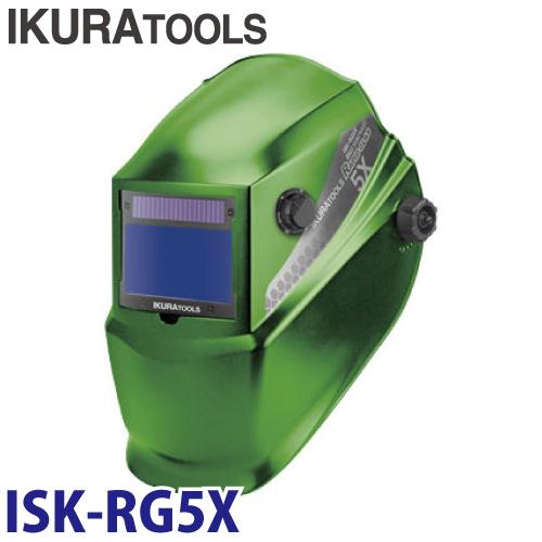 育良精機 自動遮光溶接面 ISK-RG5X ラピッドグラス