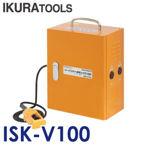 育良精機 (配送先法人様限定) インバーター ISK-V100