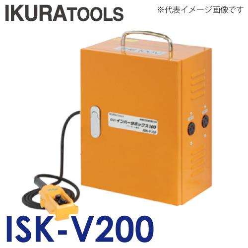 育良精機 (配送先法人様限定) インバーター ISK-V200