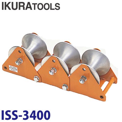 育良精機 三連コロ ISS-3400 安全最大荷重3.9kN