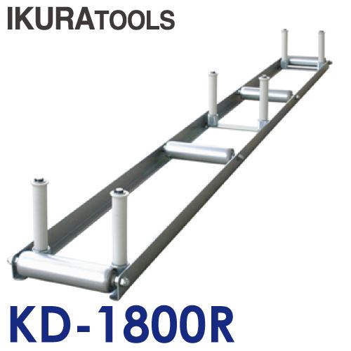 上品 (配送先法人様限定) KD-1800R:機械と工具のテイクトップ 万能ローラー 育良精機-DIY・工具