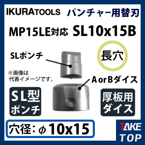 育良精機 パンチャー用 替刃 IS-MP15LE対応 長穴 穴径φ10x15 SL型ポンチ 厚板用ダイス MP15LE-SL10x15B