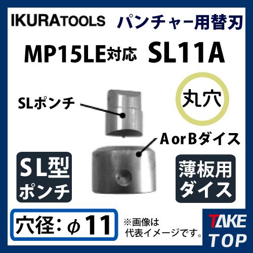 育良精機 パンチャー用 替刃 IS-MP15LE対応 丸穴 穴径φ11 SL型ポンチ 薄板用ダイス MP15LE-SL11A