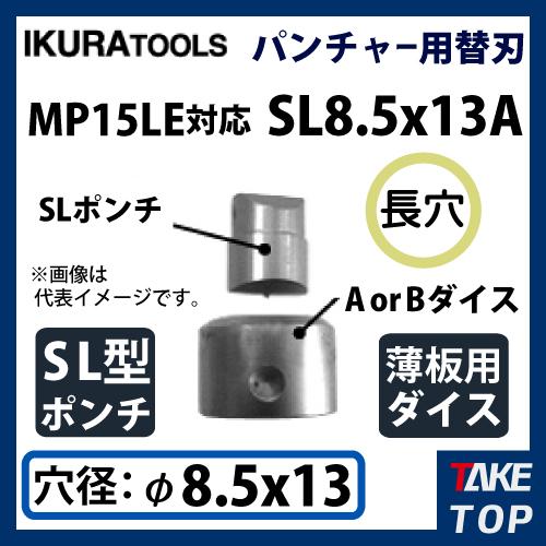 育良精機 パンチャー用 替刃 IS-MP15LE対応 長穴 穴径φ8.5x13 SL型ポンチ 薄板用ダイス MP15LE-SL8.5x13A