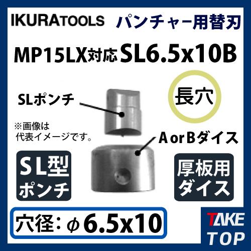 育良精機 パンチャー用 替刃 IS-MP15LX対応 長穴 穴径φ6.5x10 SL型ポンチ 厚板用ダイス MP15LX-SL6.5x10B