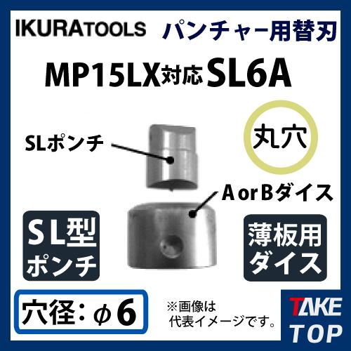 育良精機 パンチャー用 替刃 IS-MP15LX対応 丸穴 穴径φ6 SL型ポンチ 薄板用ダイス MP15LX-SL6A