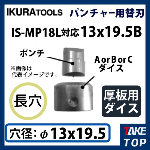 育良精機 パンチャー用 替刃 IS-MP18L対応 長穴 穴径φ13x19.5 厚板用ダイス MP18L-13x19.5B