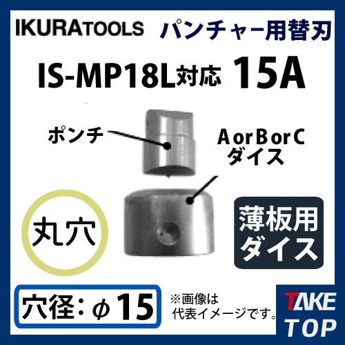育良精機 パンチャー用 替刃 IS-MP18L対応 丸穴 穴径φ15 薄板用ダイス MP18L-15A