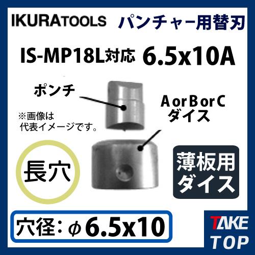 育良精機 パンチャー用 替刃 IS-MP18L対応 長穴 穴径φ6.5x10 薄板用ダイス MP18L-6.5x10A