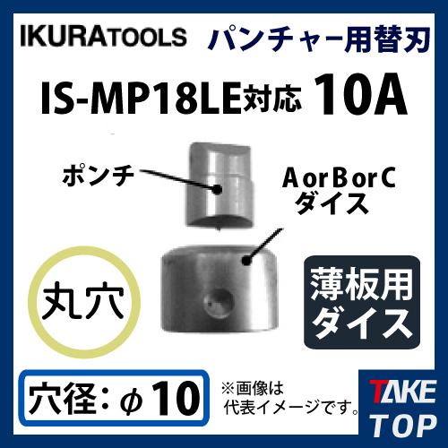 育良精機 パンチャー用 替刃 IS-MP18LE対応 丸穴 穴径φ10 薄板用ダイス MP18LE-10A