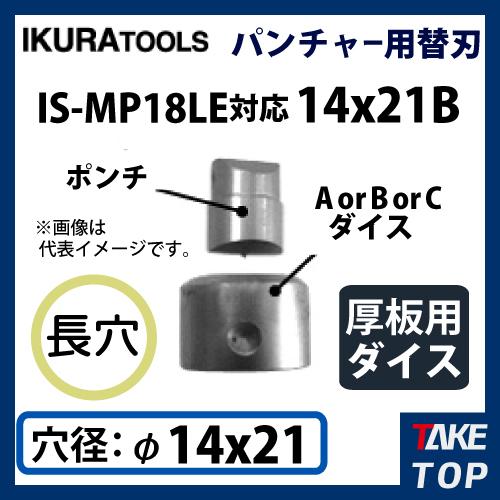育良精機 パンチャー用 替刃 IS-MP18LE対応 長穴 穴径φ14x21 厚板用ダイス MP18LE-14x21B