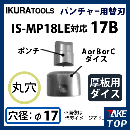育良精機 パンチャー用 替刃 IS-MP18LE対応 丸穴 穴径φ17 厚板用ダイス MP18LE-17B
