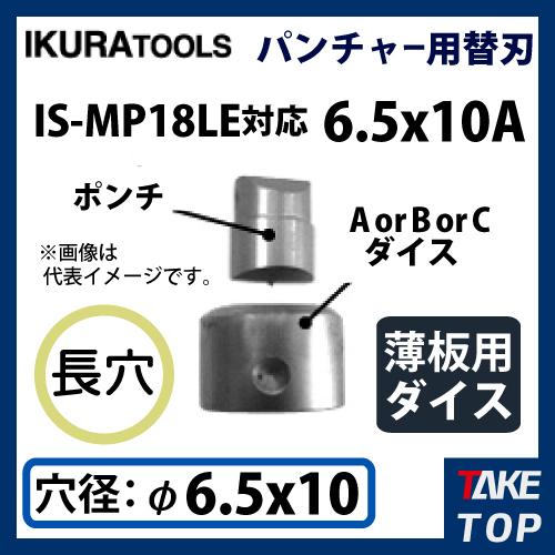 育良精機 パンチャー用 替刃 IS-MP18LE対応 長穴 穴径φ6.5x10 薄板用ダイス MP18LE-6.5x10A
