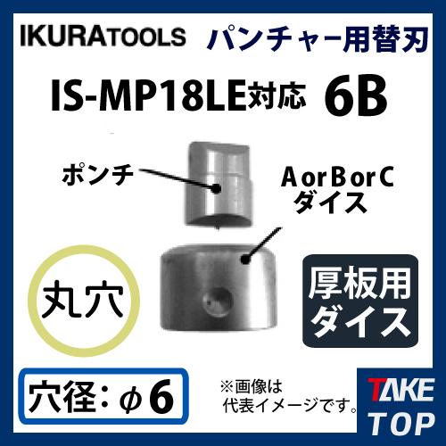 育良精機 パンチャー用 替刃 IS-MP18LE対応 丸穴 穴径φ6 厚板用ダイス MP18LE-6B