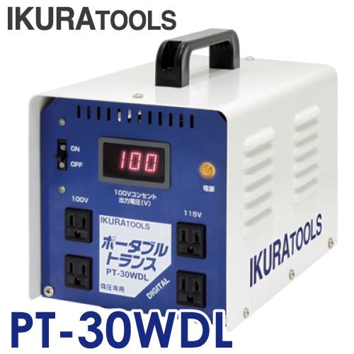 育良精機 降圧専用ポータブルトランス PT-30WDL 単相200V → 100V×2 115V×2 変圧器