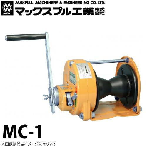 マックスプル工業 キャプスタン式 手動ウインチ 100kg MC-1