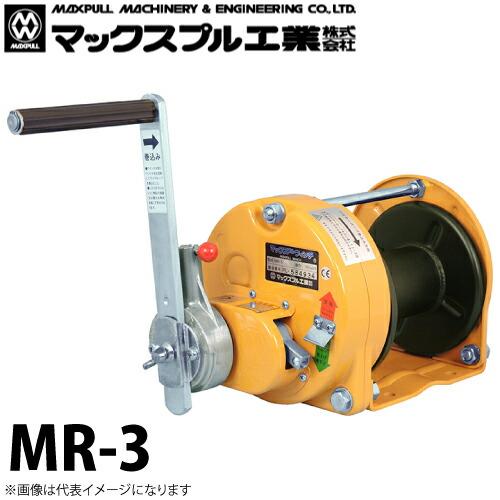 マックスプル工業 ラチェット式 手動ウインチ 300kg MR-3