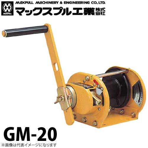 マックスプル工業 回転式 手動ウインチ 2ton GM-20