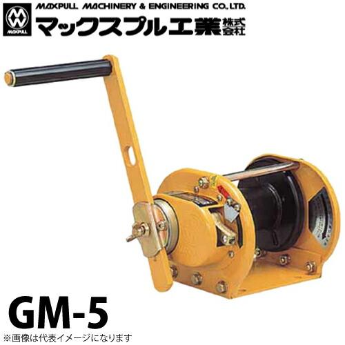 マックスプル工業 回転式 手動ウインチ 500kg GM-5