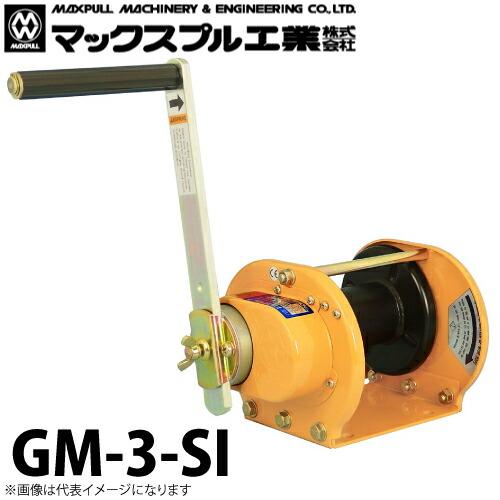 マックスプル工業 手動ウインチ (ストッパー内蔵型) 300kg GM-3-SI