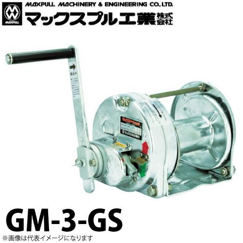 マックスプル工業 手動ウインチ (亜鉛メッキ式) 300kg GM-3-GS