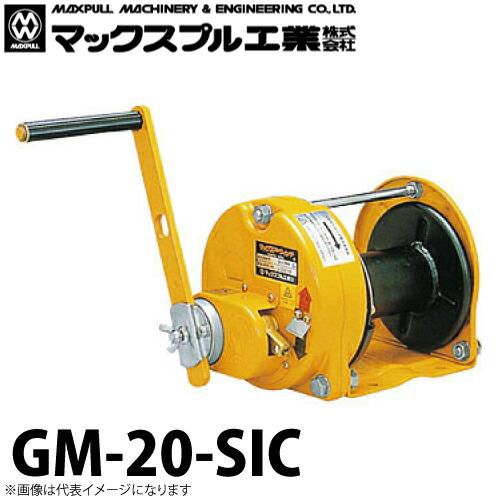 マックスプル工業 手動ウインチ (防塵・防滴式) 2ton GM-20-SIC