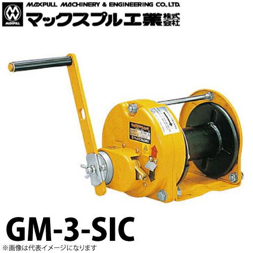 マックスプル工業 手動ウインチ (防塵・防滴式) 300kg GM-3-SIC