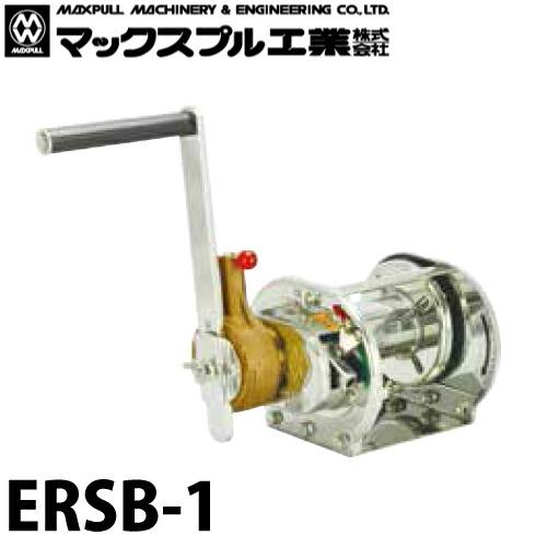 マックスプル工業 ステンレス製 手動ウインチ (電解研摩) 100kg ERSB-1