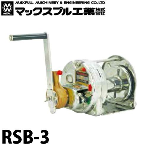 マックスプル工業 ラチェット式ステンレス製 手動ウインチ (バフ研摩) 300kg RSB-3