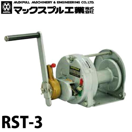 マックスプル工業 ラチェット式ステンレス製 手動ウインチ (塗装) 300kg RST-3