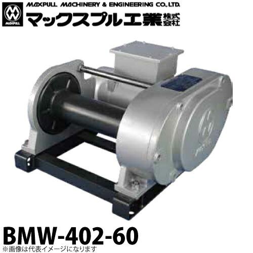 マックスプル工業 ビルトインモータ内蔵の並列型 BMW三相200V 電動ウインチ (60HZ) 620kg BMW-402-60