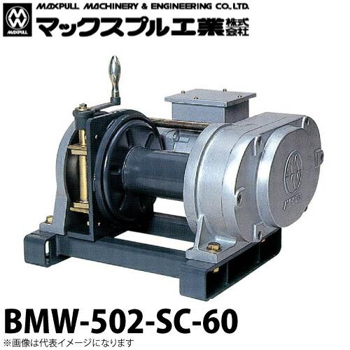 マックスプル工業 噛合いクラッチシリーズ BMW三相200V 電動ウインチ (60HZ) 900kg BMW-502-SC-60