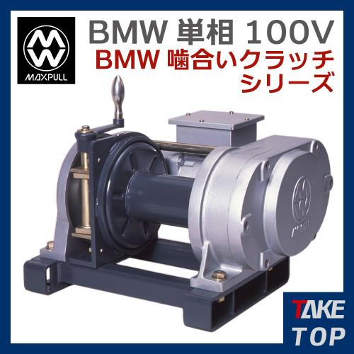 マックスプル工業 噛合いクラッチシリーズ BMW単相100V 電動ウインチ (50HZ) 300kg BMW-105-SC-50