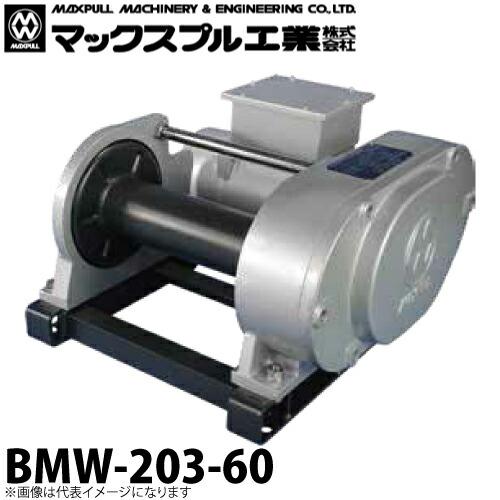 マックスプル工業 ビルトインモータ内蔵の並列型 BMW三相200V 電動ウインチ (60HZ) 220kg BMW-203-60