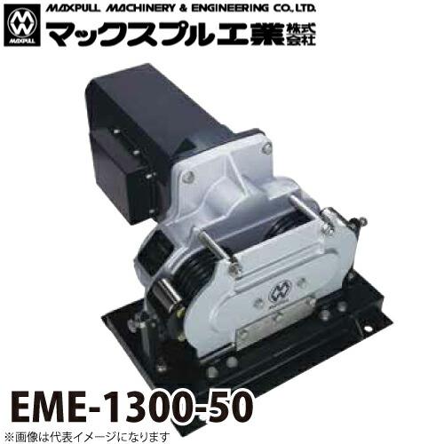 新発売の 電動ウインチ EME-1300-50:機械と工具のテイクトップ 1.3T 往復牽引 (50HZ) マックスプル工業-DIY・工具