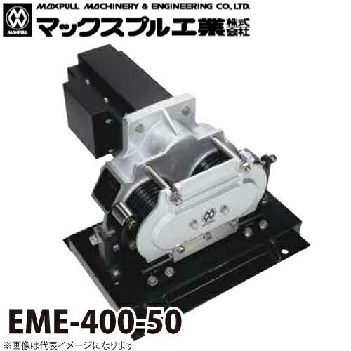 マックスプル工業 往復牽引 電動ウインチ (50HZ) 360kg EME-400-50