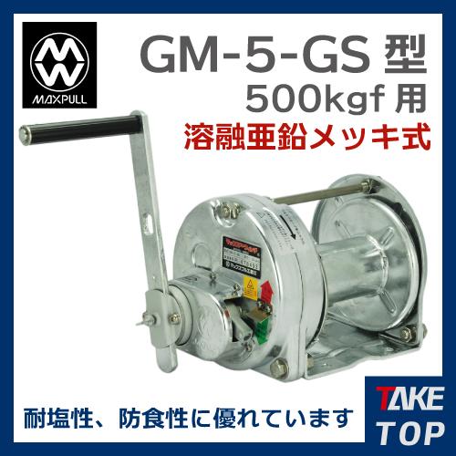 マックスプル工業 手動ウインチ (亜鉛メッキ式) 500kg GM-5-GS