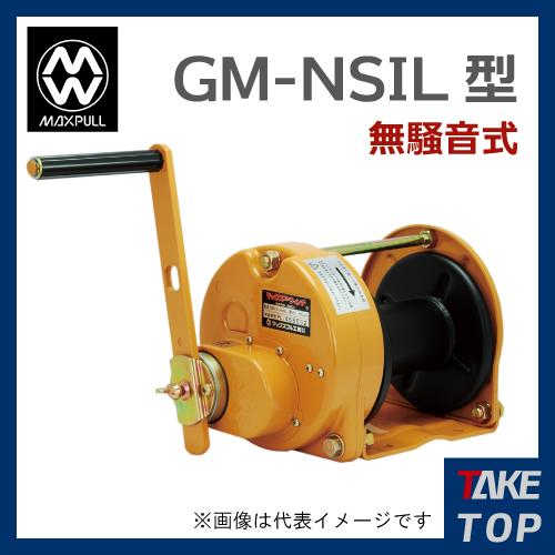 マックスプル工業 手動ウインチ (無騒音・防塵・防滴式) 100kg GM-1-NSIL