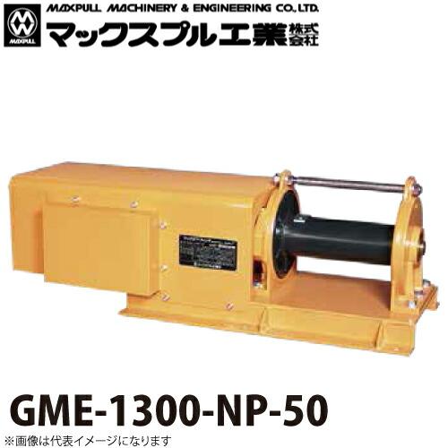 マックスプル工業 ゴルフ場用 電動ウインチ (50HZ) 1.3T GME-1300-NP-50