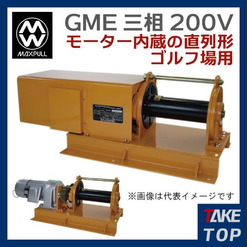 マックスプル工業 ゴルフ場用 電動ウインチ (60HZ) 1.1T GME-1300-NP-60