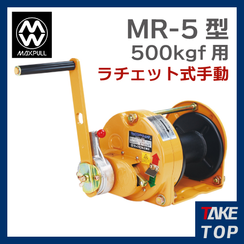 マックスプル工業 ラチェット式 手動ウインチ 500kg MR-5