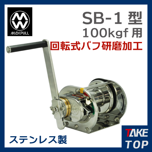 マックスプル工業 ステンレス製 手動ウインチ (バフ研摩) 100kg SB-1