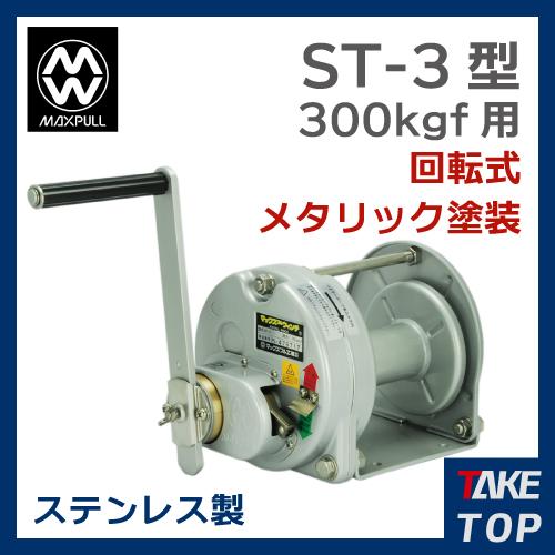 マックスプル工業 ステンレス製 手動ウインチ (メタリック塗装) 300kg ST-3