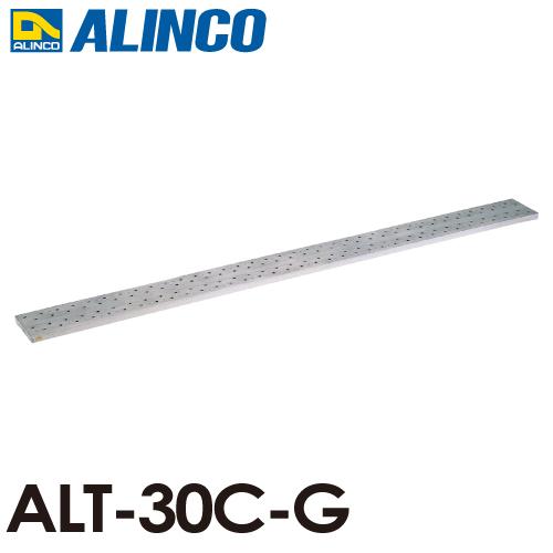 アルインコ/ALINCO(法人様名義限定) アルミ製長尺足場板 ALT-30C-G 全長:3.00m サイズ:幅240×高さ36mm